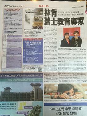 2015 07 21 經濟日報報導  林肯 瑞士教育專家 (3)