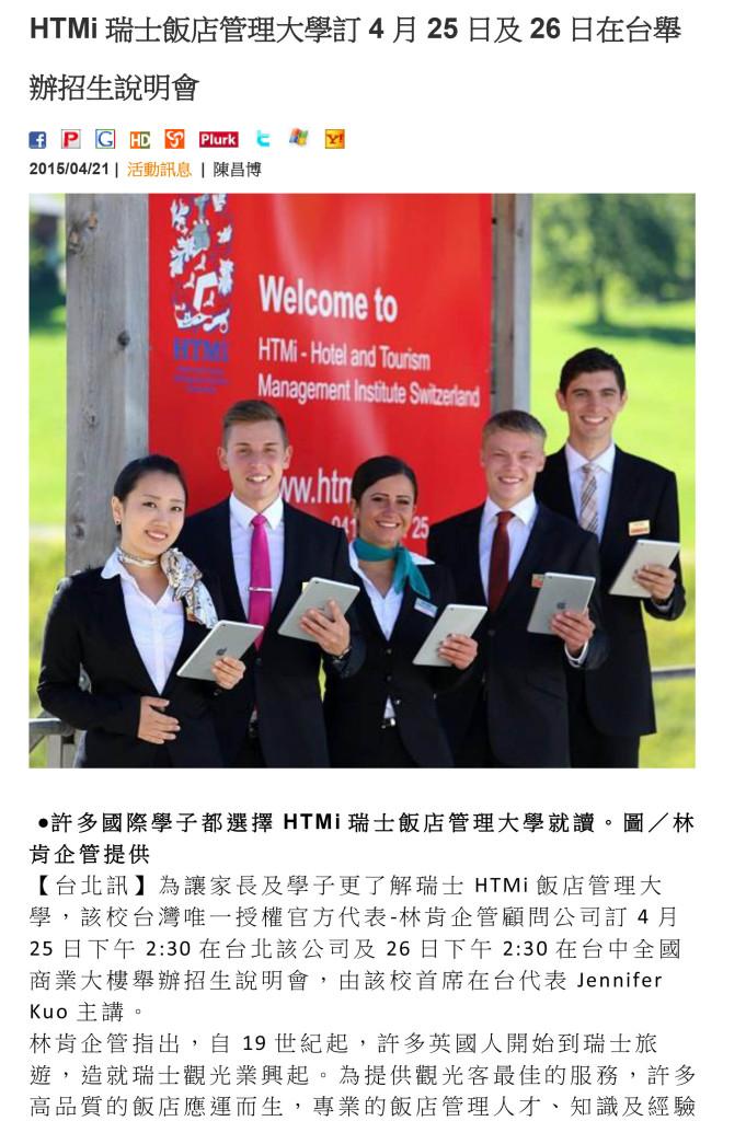 HTMi瑞士飯店管理大學 招生 (1)