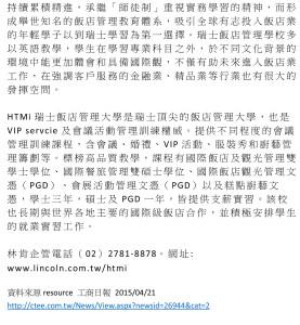 HTMi瑞士飯店管理大學 招生 (2)