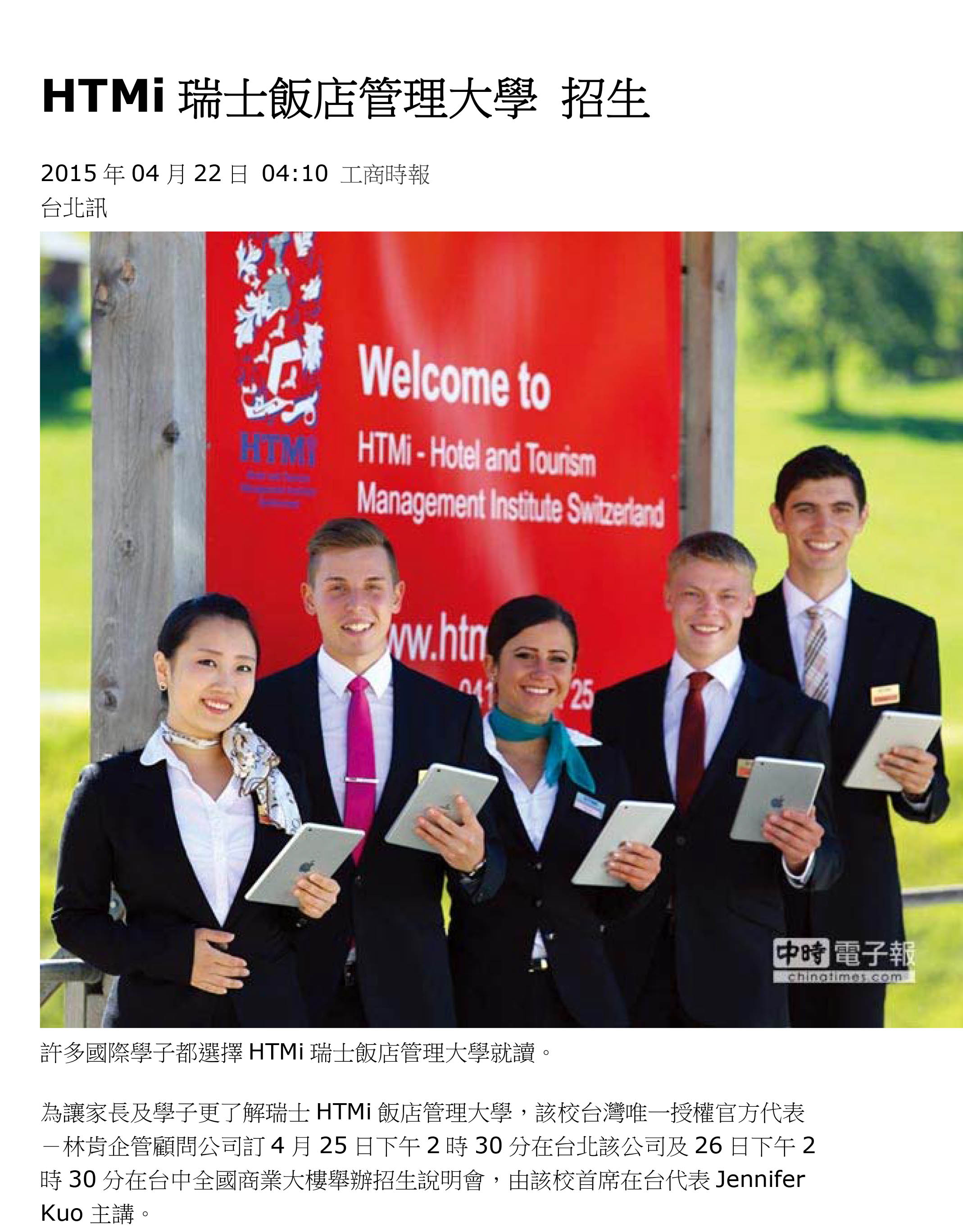 HTMi瑞士飯店管理大學 招生 (3)