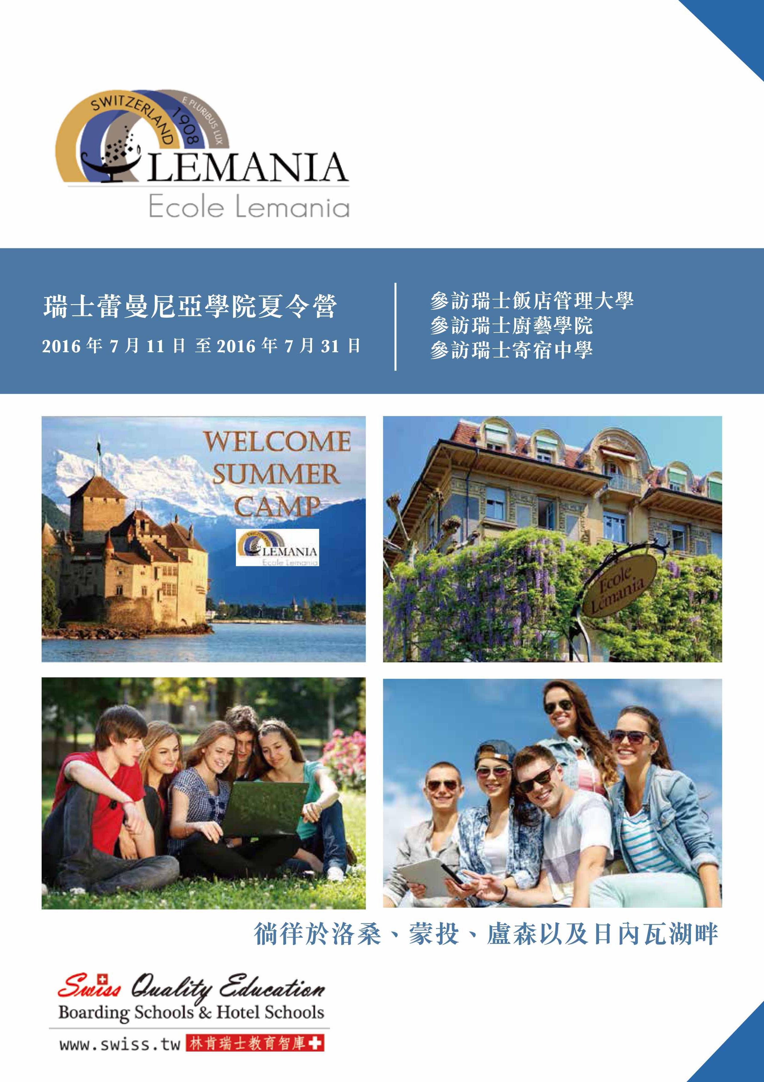 2016-蕾曼尼亞-合併A3