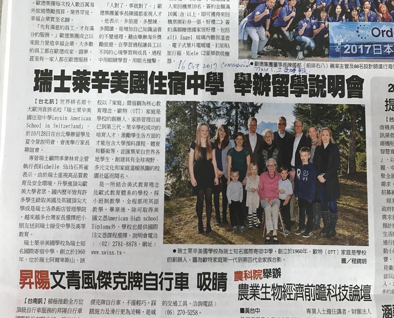 2017 10 13 (工商時報) 瑞士萊辛美國住宿中學 (LAS) 1028在台北舉辦留學及夏令營說明會-2