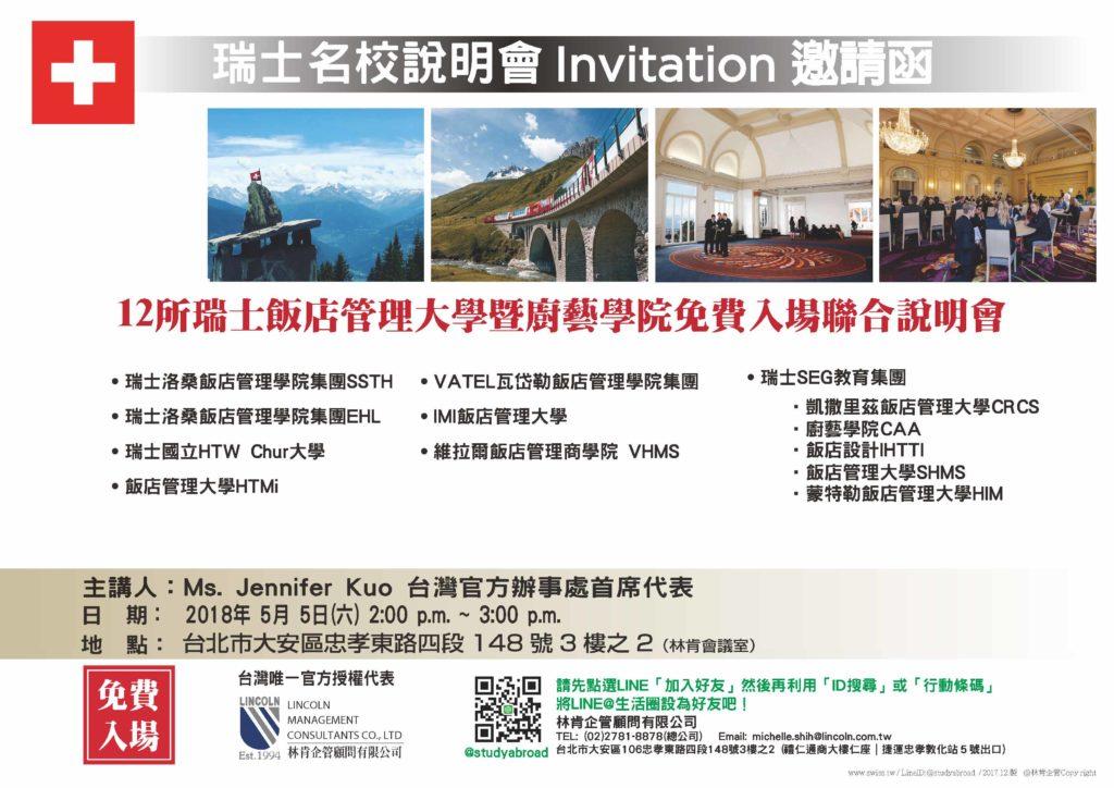 2018-04-24 瑞士教育(12所)A4邀請函