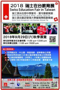 2018.09.29瑞士教育展綜合A4DM-2